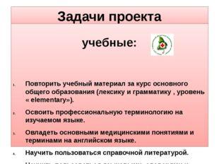 Задачи проекта учебные: Повторить учебный материал за курс основного общего о