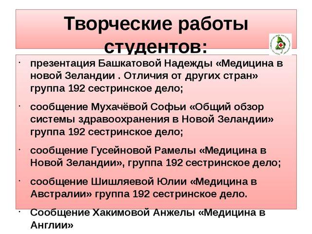 Творческие работы студентов: презентация Башкатовой Надежды «Медицина в новой...