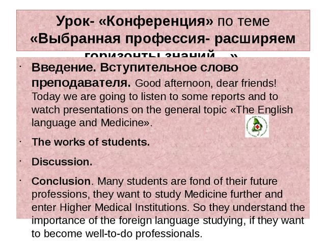 Урок- «Конференция» по теме «Выбранная профессия- расширяем горизонты знаний…...