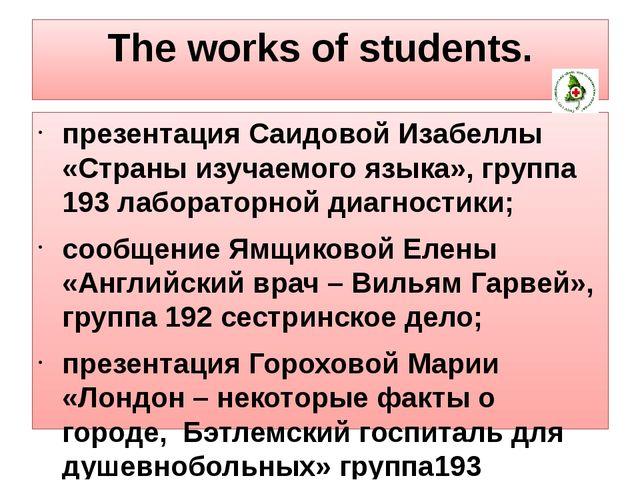 The works of students. презентация Саидовой Изабеллы «Страны изучаемого языка...