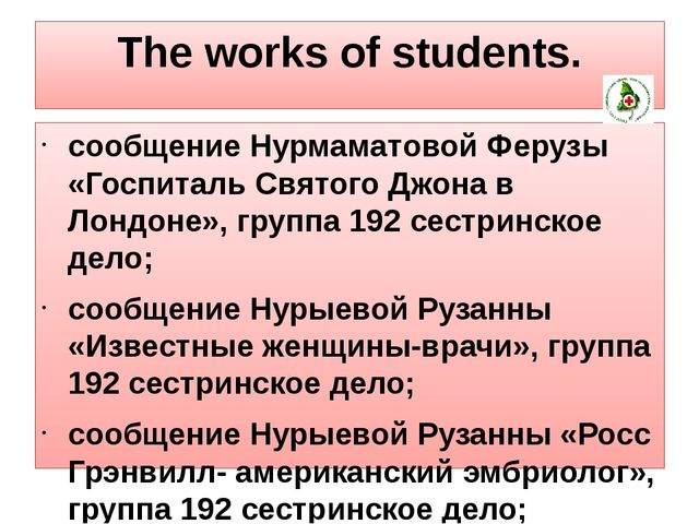 The works of students. сообщение Нурмаматовой Ферузы «Госпиталь Святого Джона...