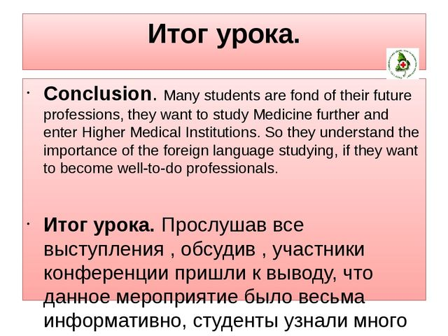 Итог урока. Conclusion. Many students are fond of their future professions, t...