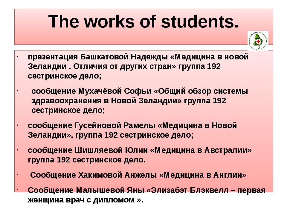 The works of students. презентация Башкатовой Надежды «Медицина в новой Зелан...