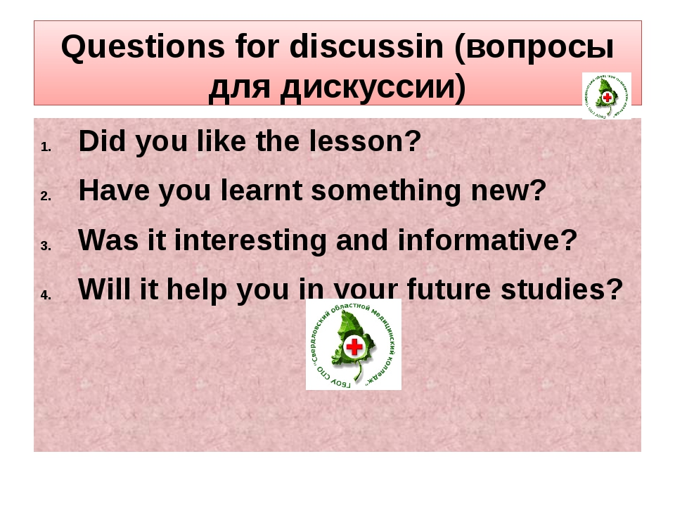 Questions for discussin (вопросы для дискуссии) Did you like the lesson? Have...