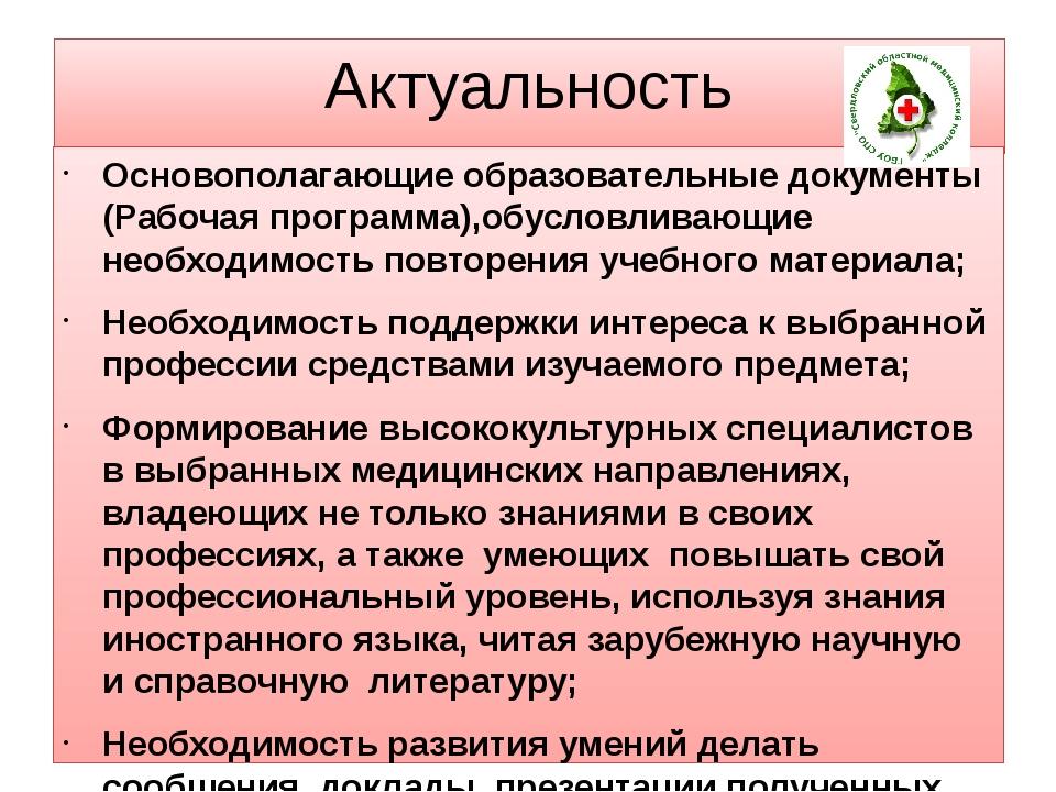 Актуальность Основополагающие образовательные документы (Рабочая программа),о...