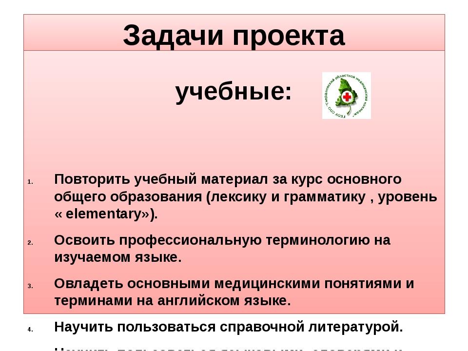Задачи проекта учебные: Повторить учебный материал за курс основного общего о...