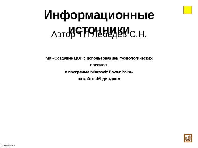 Информационные источники Автор ТП Лебедев С.Н. МК «Создание ЦОР с использован...