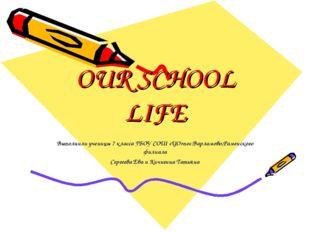OUR SCHOOL LIFE Выполнили ученицы 7 класса ГБОУ СОШ «ЦО»пос.Варламово,Раменск