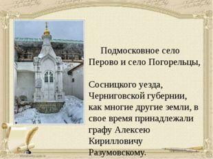 Подмосковное село Перово и село Погорельцы, Сосницкого уезда, Черниговской г