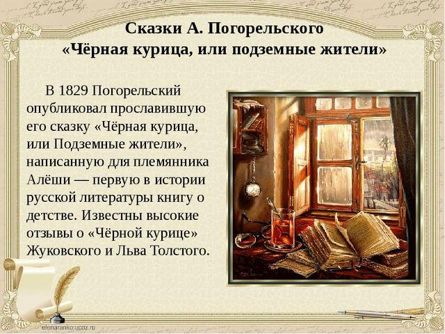 Сказки А. Погорельского «Чёрная курица, или подземные жители» В 1829 Погорел...