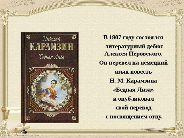 В 1807 году состоялся литературный дебют Алексея Перовского. Он перевел на не...