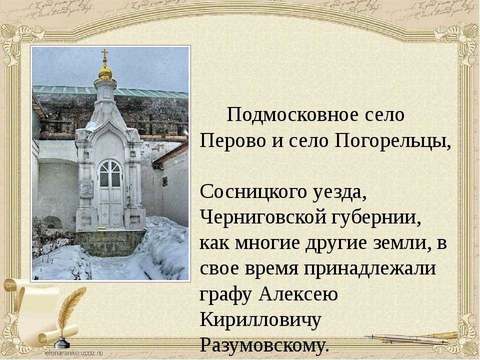 Подмосковное село Перово и село Погорельцы, Сосницкого уезда, Черниговской г...