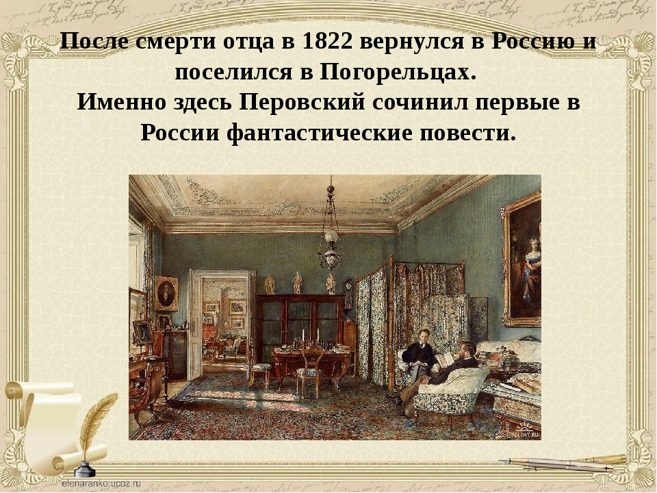 После смерти отца в 1822 вернулся в Россию и поселился в Погорельцах. Именн...