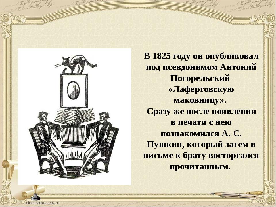 В 1825 году он опубликовал под псевдонимом Антоний Погорельский «Лафертовскую...