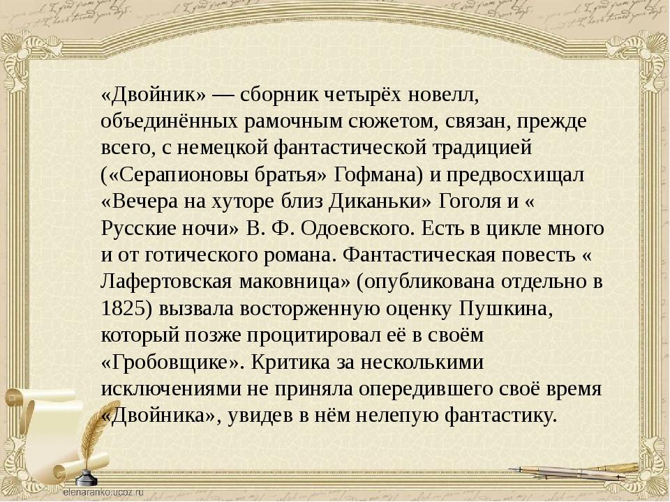 «Двойник»— сборник четырёхновелл, объединённых рамочным сюжетом,связан, п...