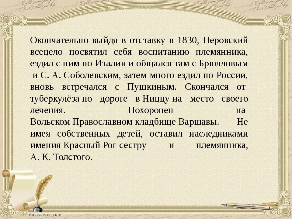 Окончательно выйдя в отставку в 1830, Перовский всецело посвятил себя воспита...