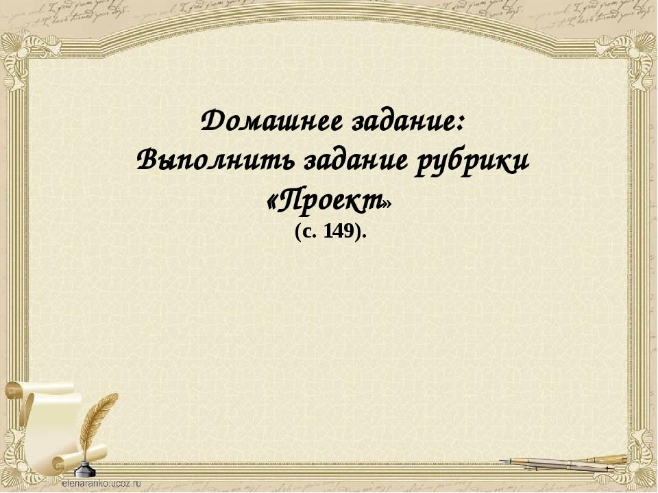Домашнее задание: Выполнить задание рубрики «Проект» (с. 149).