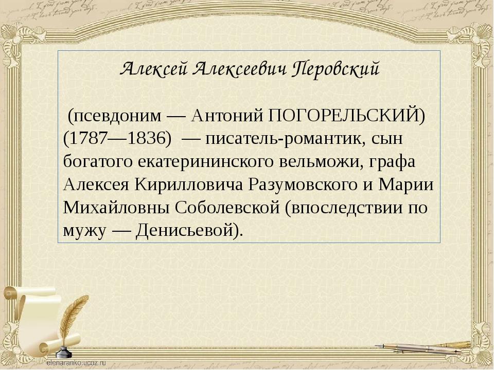 Алексей Алексеевич Перовский (псевдоним — Антоний ПОГОРЕЛЬСКИЙ) (1787—1836)...