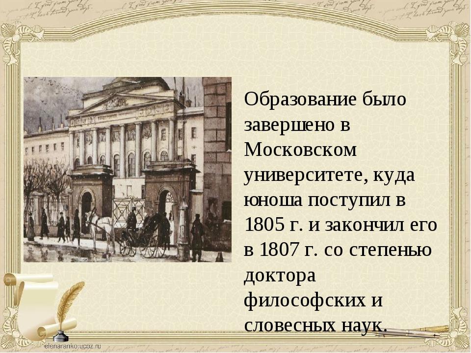 Образование было завершено в Московском университете, куда юноша поступил в 1...