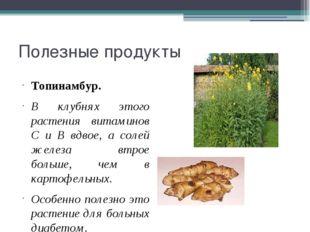 Полезные продукты Топинамбур. В клубнях этого растения витаминов С и В вдвое,