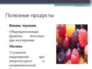 Полезные продукты Вишня, черешня Общеукрепляющие фрукты, полезные при малокро