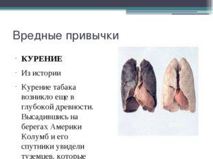 Вредные привычки КУРЕНИЕ Из истории Курение табака возникло еще в глубокой др