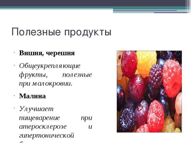 Полезные продукты Вишня, черешня Общеукрепляющие фрукты, полезные при малокро...
