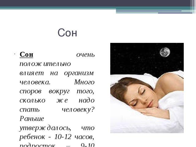 Сон Сон очень положительно влияет на организм человека. Много споров вокруг...
