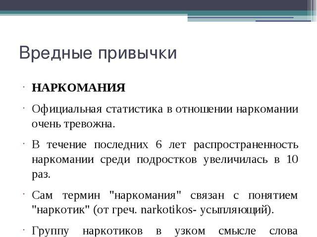 Вредные привычки НАРКОМАНИЯ Официальная статистика в отношении наркомании оче...