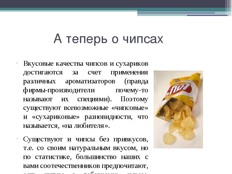 А теперь о чипсах Вкусовые качества чипсов и сухариков достигаются за счет п...
