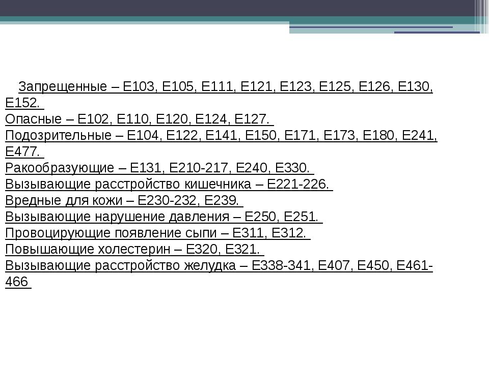 Запрещенные – Е103, Е105, Е111, Е121, Е123, Е125, Е126, Е130, Е152. Опасные...