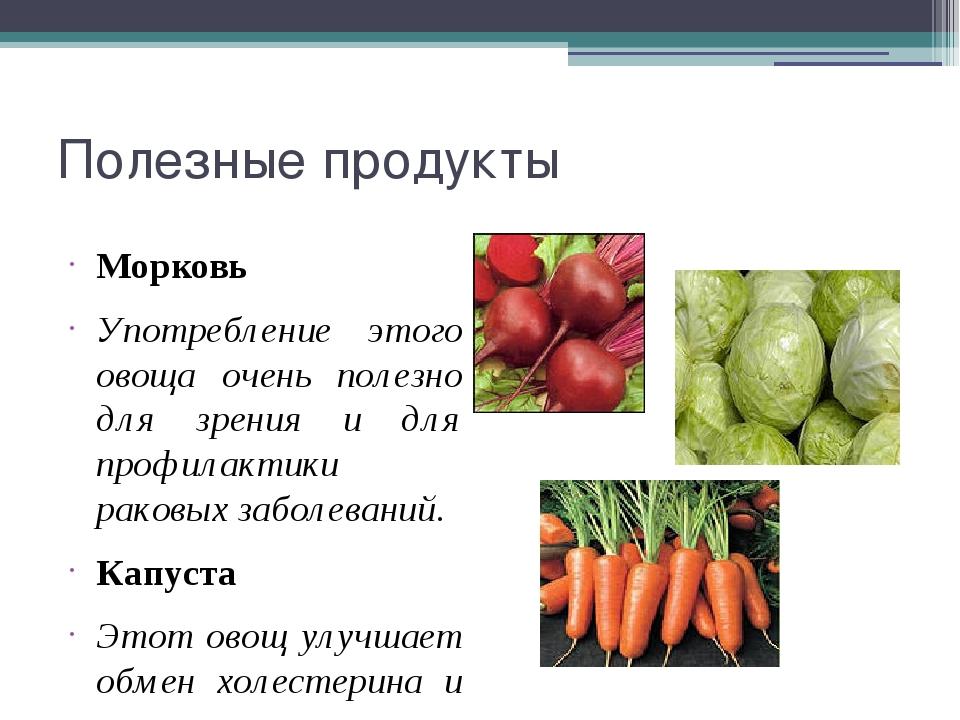 Полезные продукты Морковь Употребление этого овоща очень полезно для зрения и...
