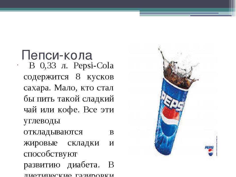 Пепси-кола В 0,33 л. Pepsi-Cola содержится 8 кусков сахара. Мало, кто стал б...