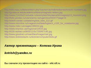 http://wiki.vspu.ru/lib/exe/fetch.php?cache=cache&media=workroom::numbers.jpg