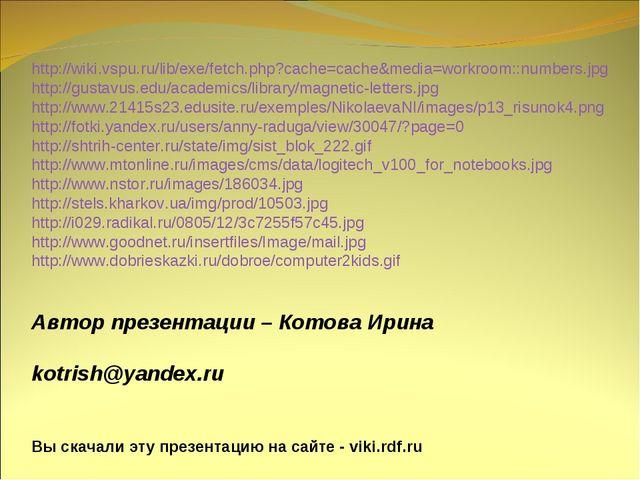 http://wiki.vspu.ru/lib/exe/fetch.php?cache=cache&media=workroom::numbers.jpg...