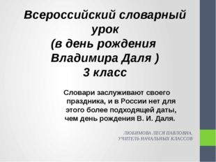 ЛЮБИМОВА ЛЕСЯ ПАВЛОВНА, УЧИТЕЛЬ НАЧАЛЬНЫХ КЛАССОВ Всероссийский словарный ур