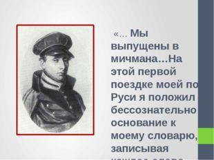 «… Мы выпущены в мичмана…На этой первой поездке моей по Руси я положил бессо