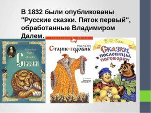 """В 1832 были опубликованы """"Русские сказки. Пяток первый"""", обработанные Владими"""