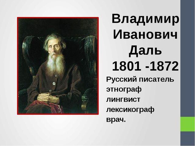 Владимир Иванович Даль 1801 -1872 Русский писатель этнограф лингвист лексико...