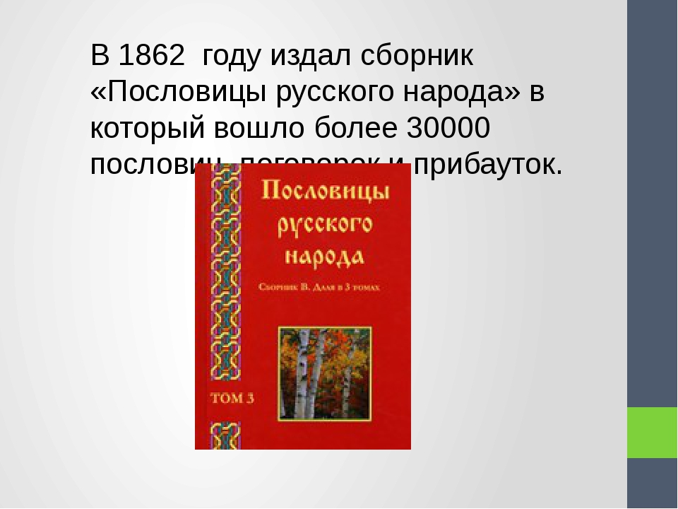 В 1862 году издал сборник «Пословицы русского народа» в который вошло более 3...