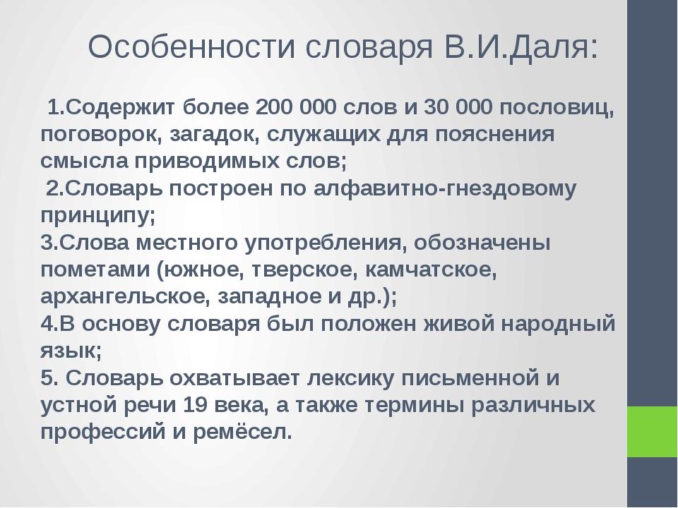 Особенности словаря В.И.Даля: 1.Содержит более 200 000 слов и 30 000 послови...