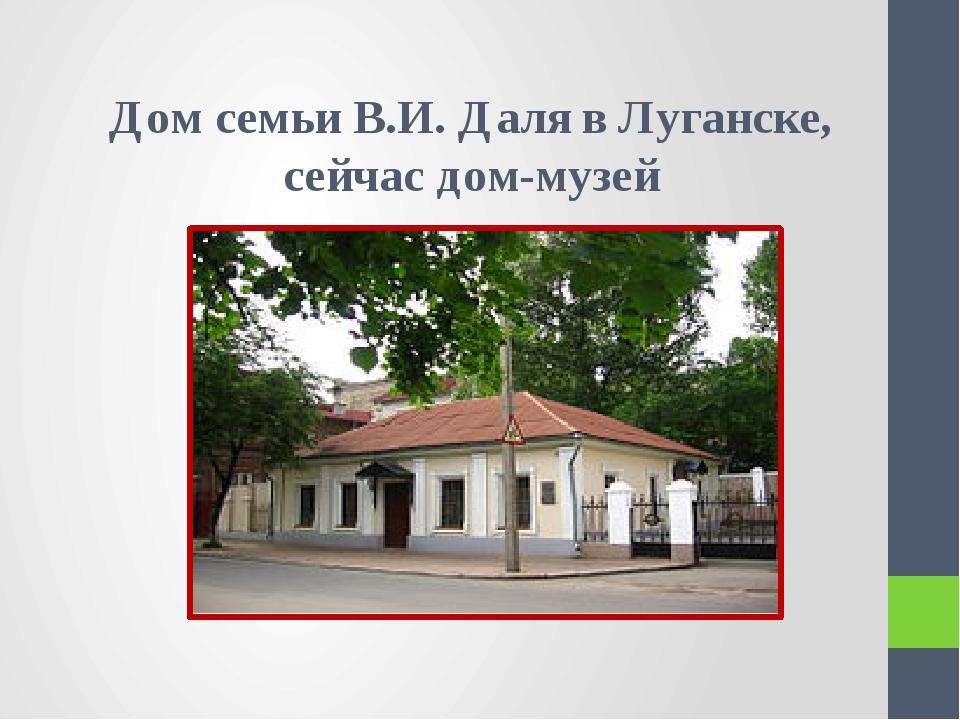 Дом семьи В.И. Даля в Луганске, сейчас дом-музей