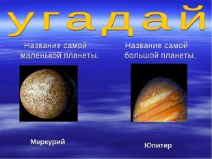 Название самой маленькой планеты. Название самой большой планеты. Меркурий Юп