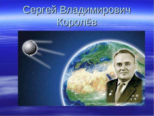 Сергей Владимирович Королёв