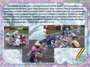 Рисование на асфальте – замечательный способ занять детей, вызвать у них неп