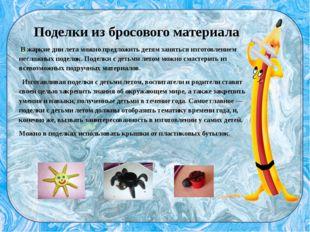 Поделки из бросового материала В жаркие дни лета можно предложить детям заня