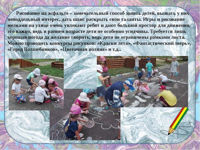 Рисование на асфальте – замечательный способ занять детей, вызвать у них неп...