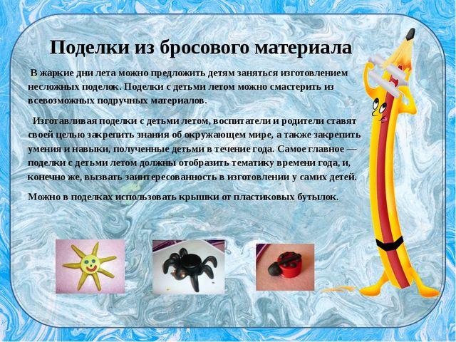 Поделки из бросового материала В жаркие дни лета можно предложить детям заня...