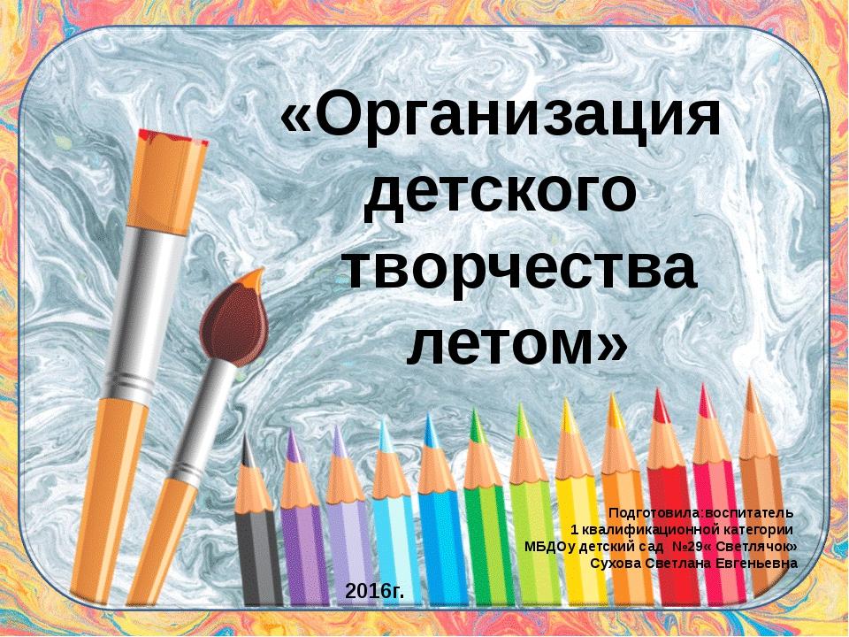Подготовила:воспитатель 1 квалификационной категории МБДОу детский сад №29« С...