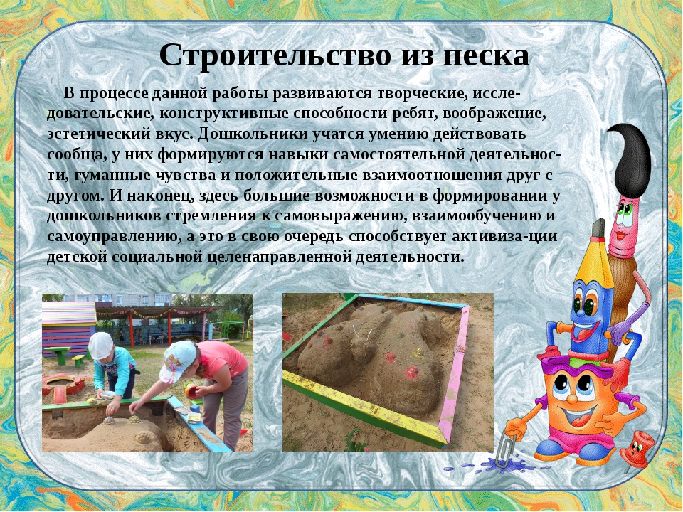 Строительство из песка В процессе данной работы развиваются творческие, иссл...